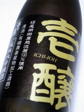 純米大吟醸 壱醸 720ml