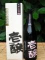 「壱醸 」純米吟醸無濾過 生原酒