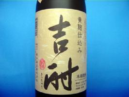 芋焼酎 黄麹仕込み 吉酎720ml