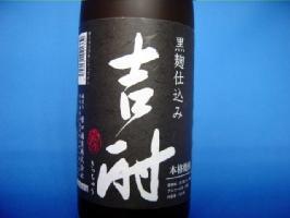 芋焼酎 黒麹仕込み 吉酎720ml