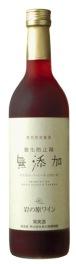 岩の原ワイン 赤 無添加 720ml <BR>